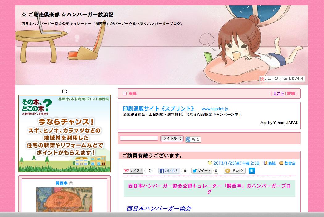 スクリーンショット 2013-09-06 1.19.30