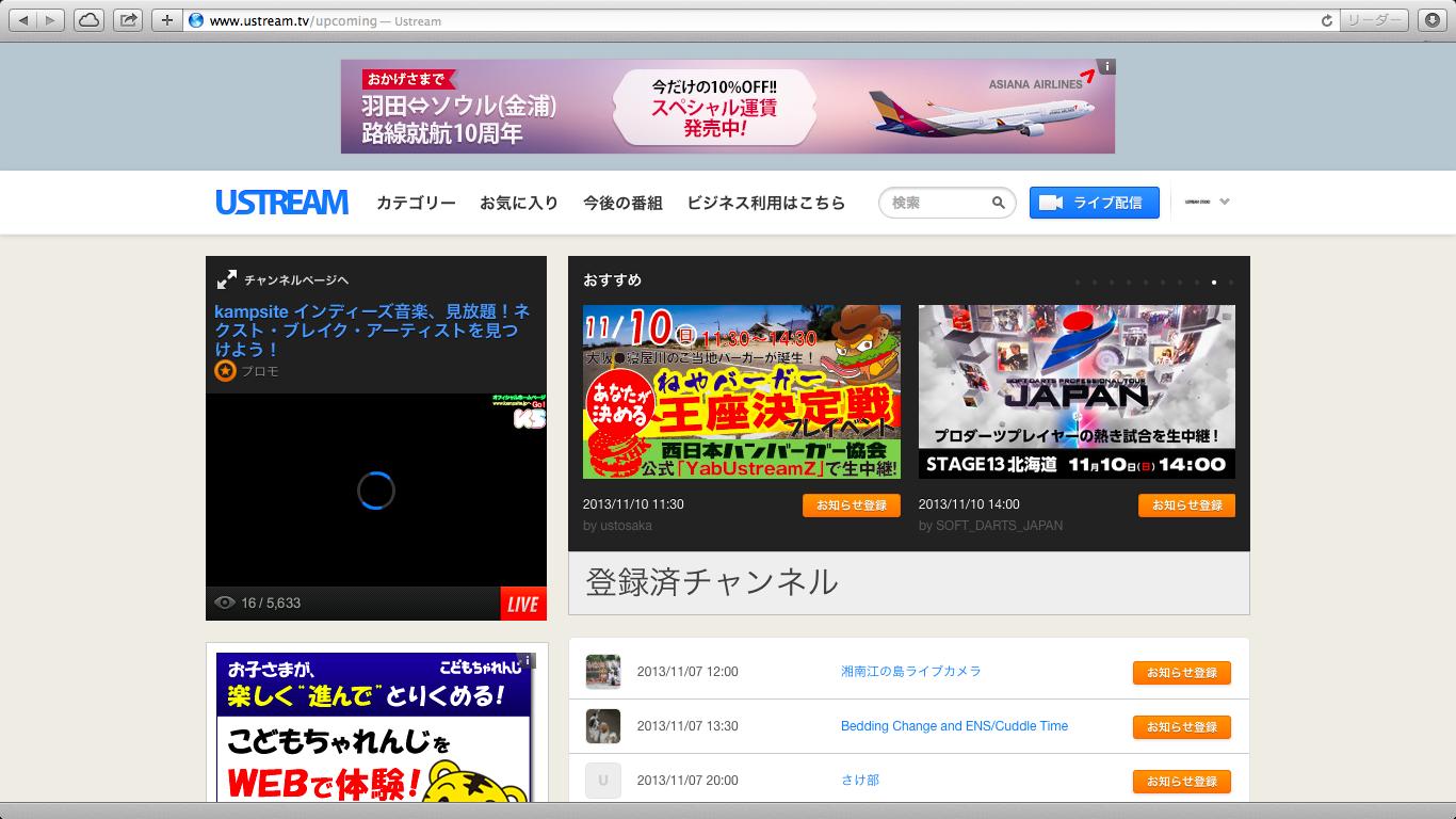 スクリーンショット 2013-11-07 1.18.03