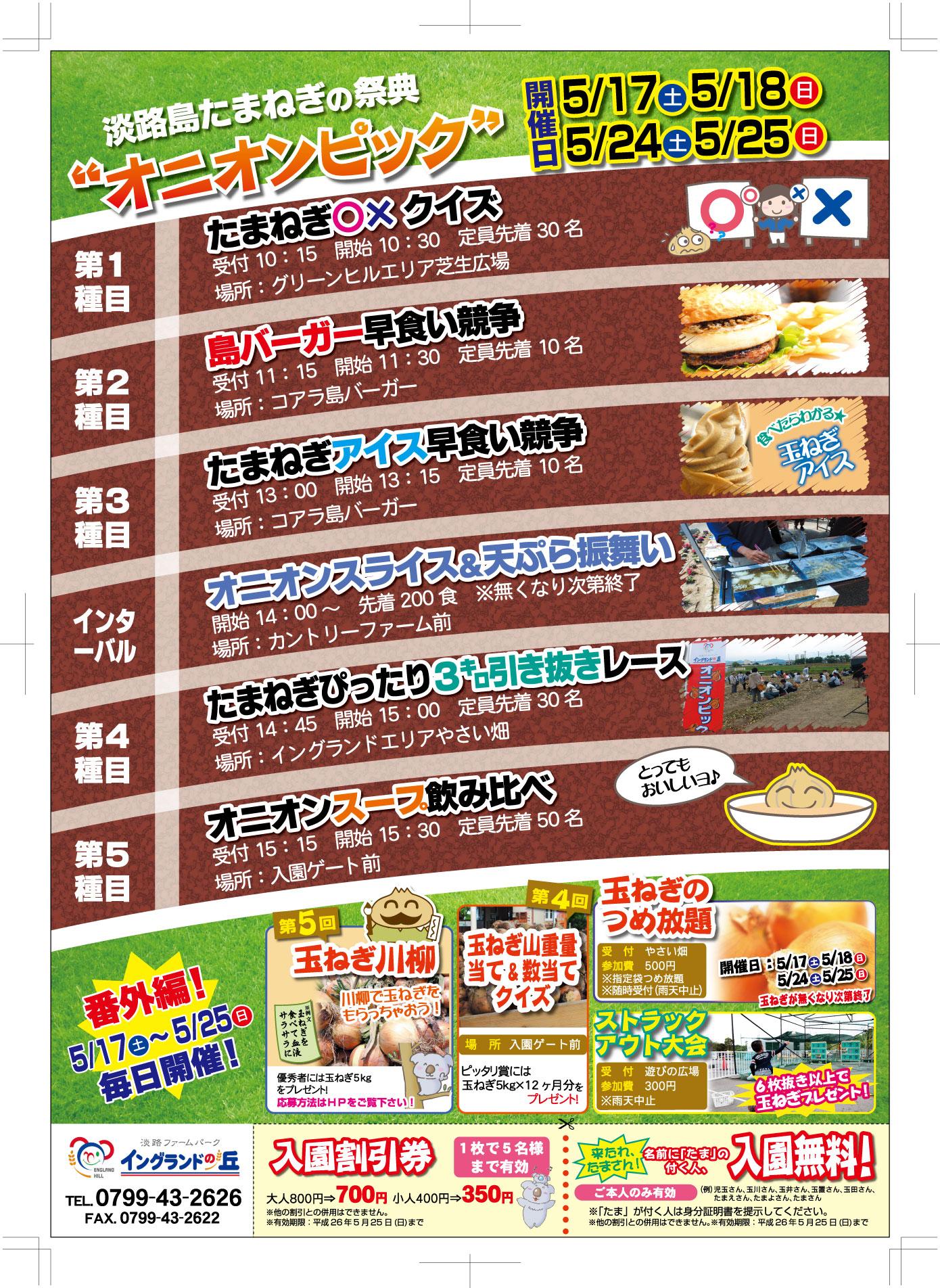 2014.5.8_オニオンピック_裏面_2
