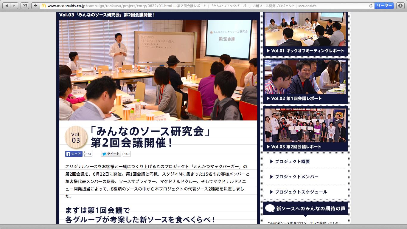 スクリーンショット 2014-07-31 0.14.24