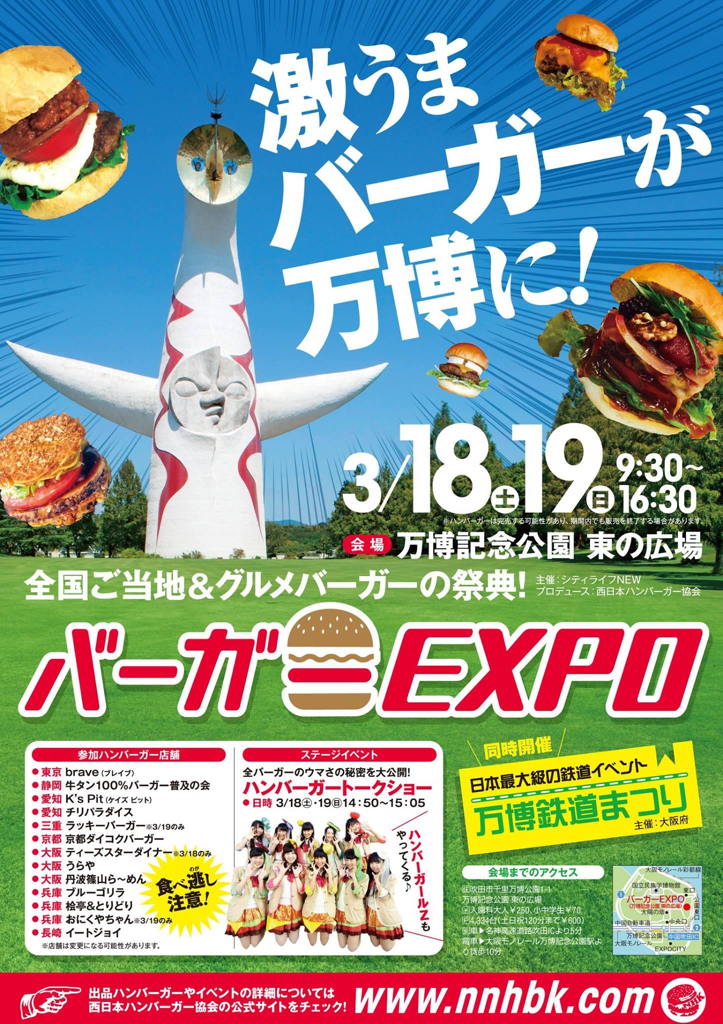 バーガーエキスポのポスター